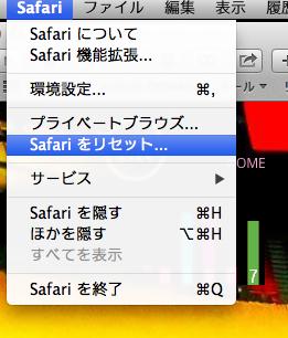 Safariリセット01