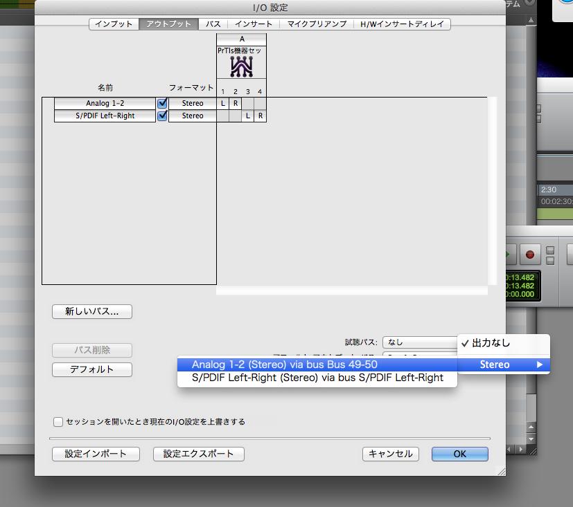 I/O試聴パス設定02