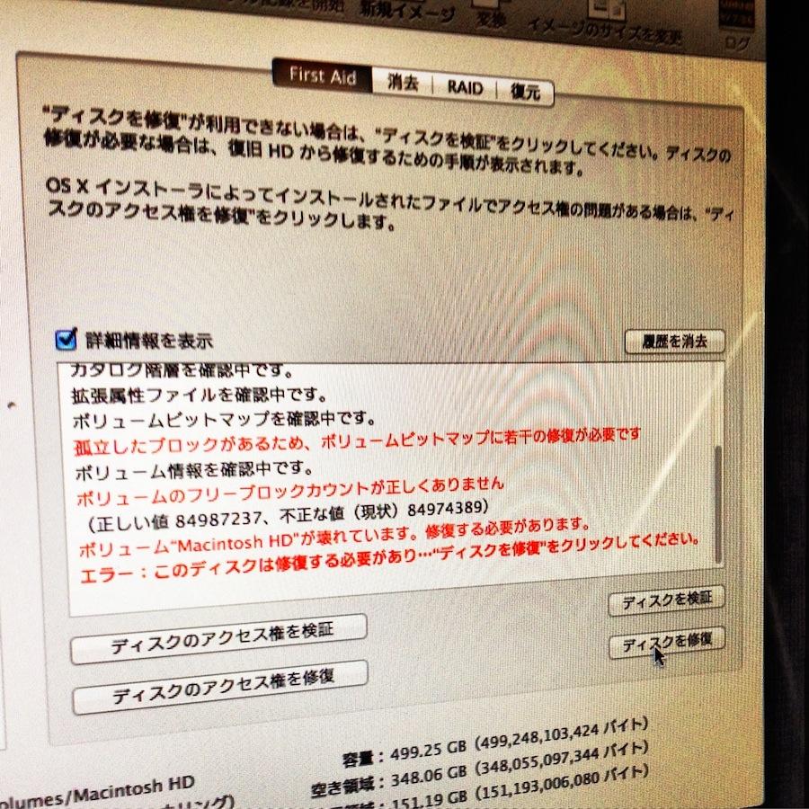 アクセス権修復02