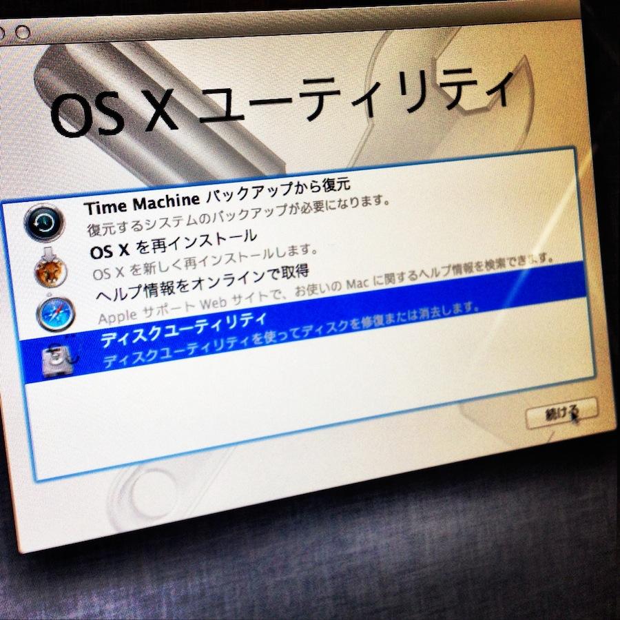 アクセス権修復01
