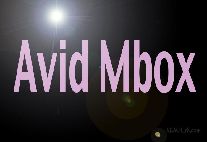 Avid Mboxについて