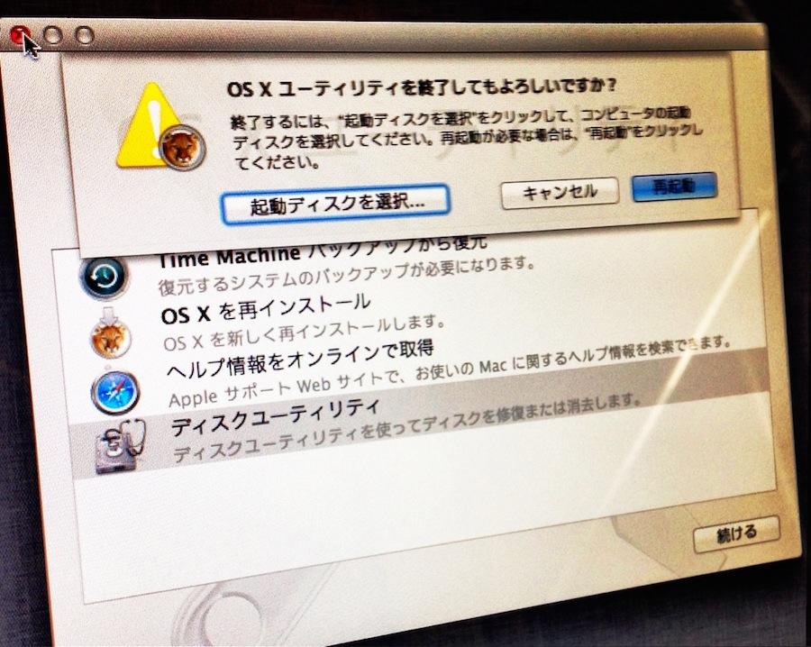 アクセス権修復03