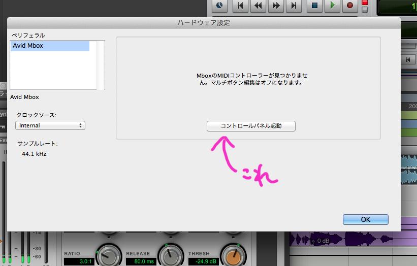 Mboxコントロールパネル起動