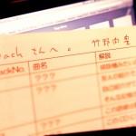 竹野内豊さんからCD届きますたw