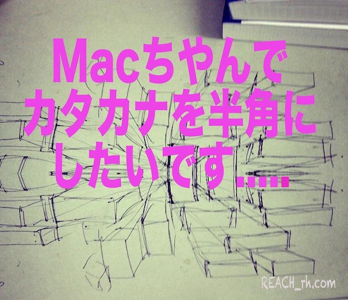 Macでカタカナ半角