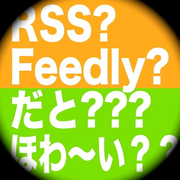 RSS 2