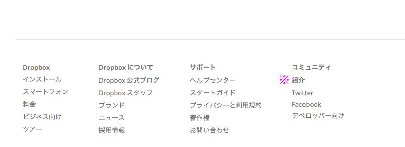 Dbox紹介01