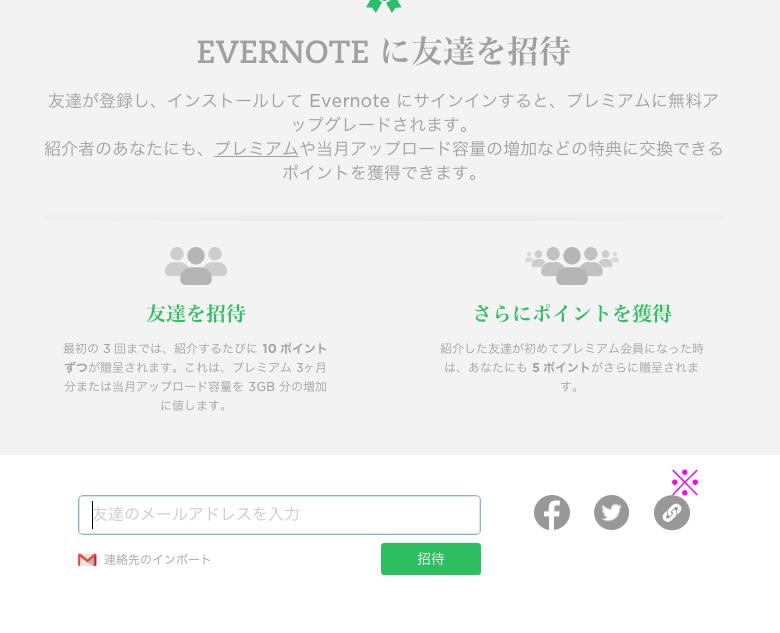 Evernote紹介01