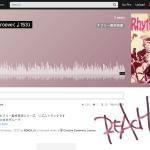REACH_rh フリー素材音源置き場