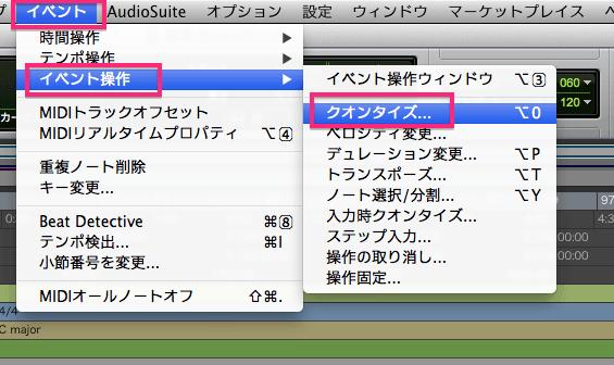 イベント>イベント操作>クオンタイズ-2