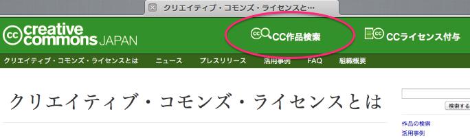 CC作品検索