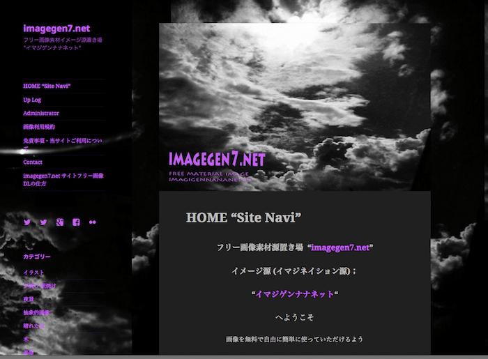 imagegen7.net画像-3-2-2