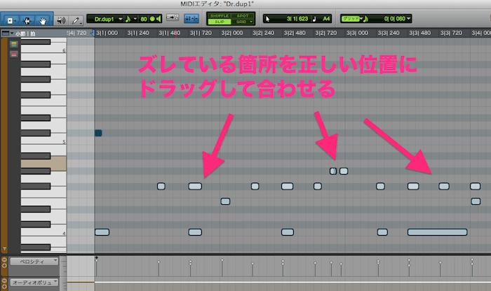 MIDIエディタで編集-2