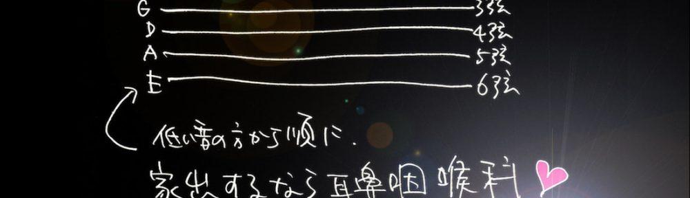 開放弦の音名の覚え方