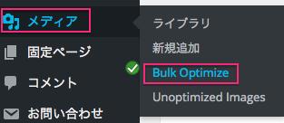 ダッシュボード>メディア>Buik Optimize
