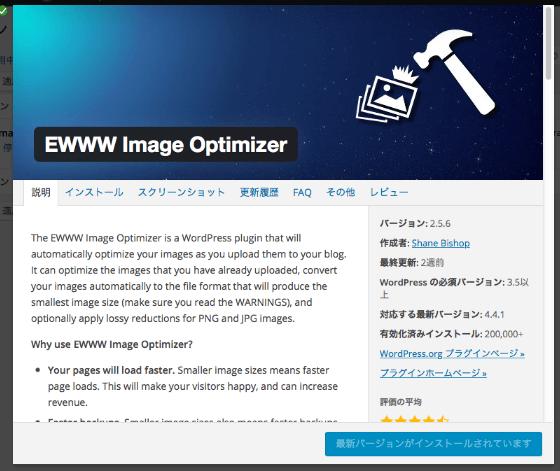 EWWW Image Optimaizer