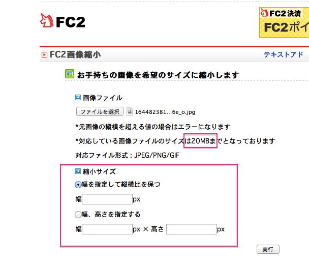 Fc2-min