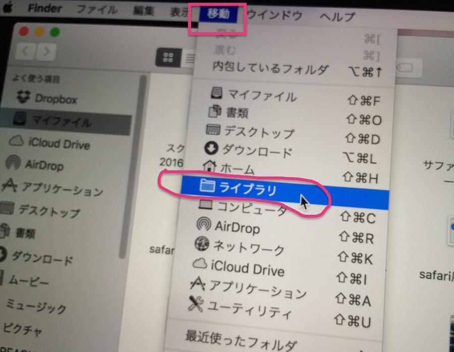 finder>移動>option>ライブラリ