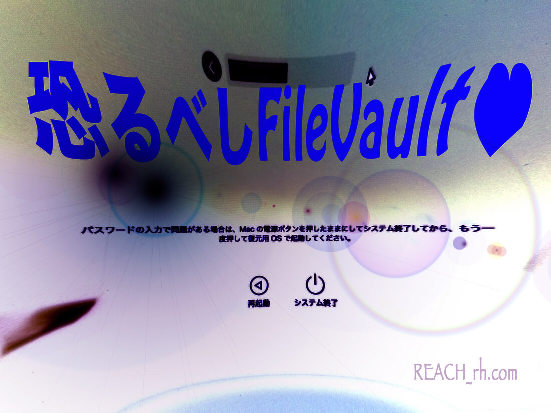 FileVault