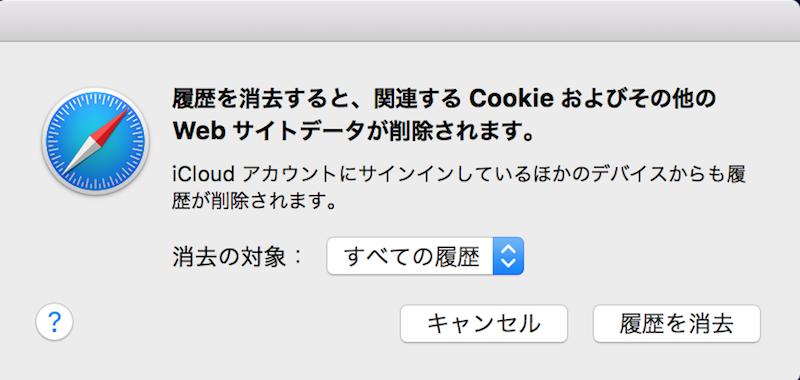サファリ履歴・クッキー削除②