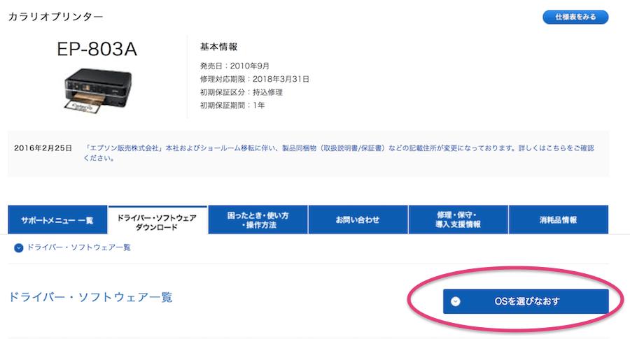 型番検索>DLタブ>OSの選択