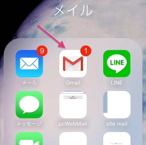 Gmailアプリ-min