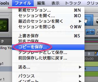 コピーを保存-min