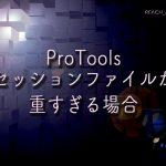 ProToolsで未使用クリップの削除〜セッションファイル最適化〜