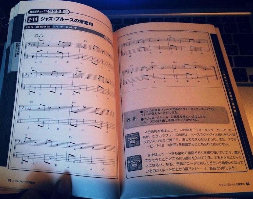 ベース練習帳4-min