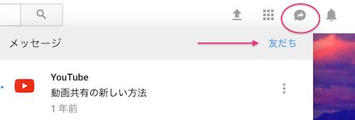 01_Youtube ともだち