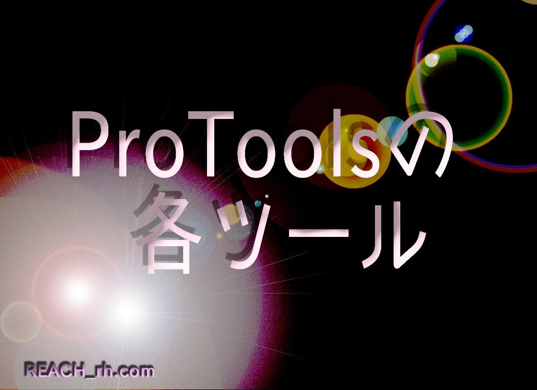 ProTools操作ツール