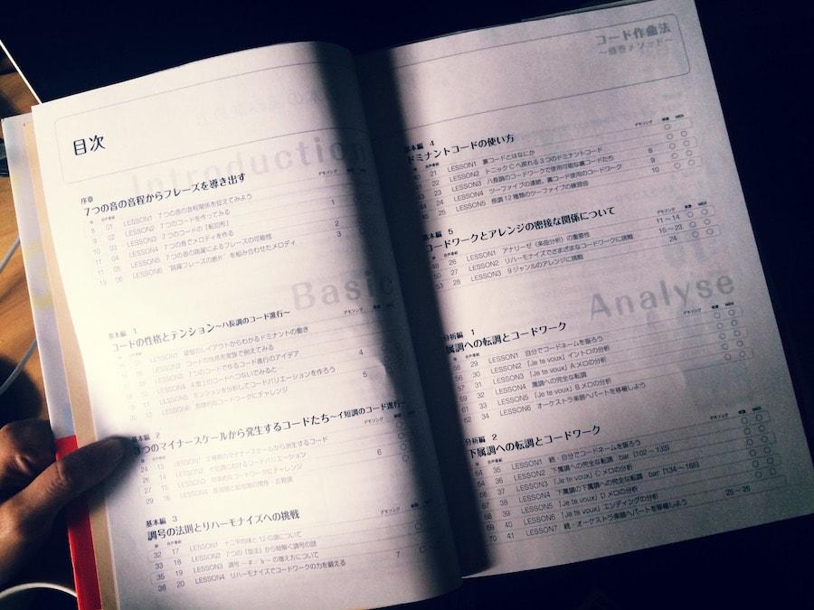 コード作曲法3-min