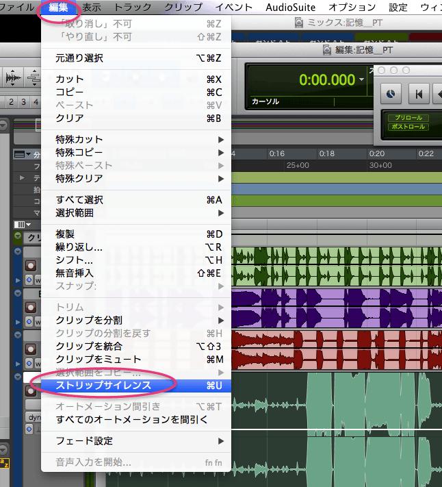 編集>ストリップサイレンス