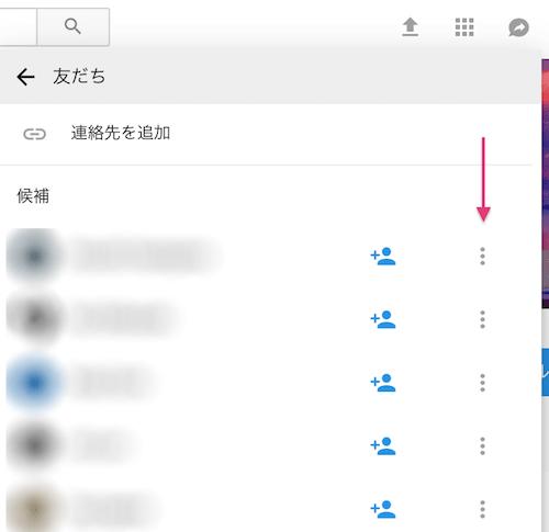 05_招待キャンセル