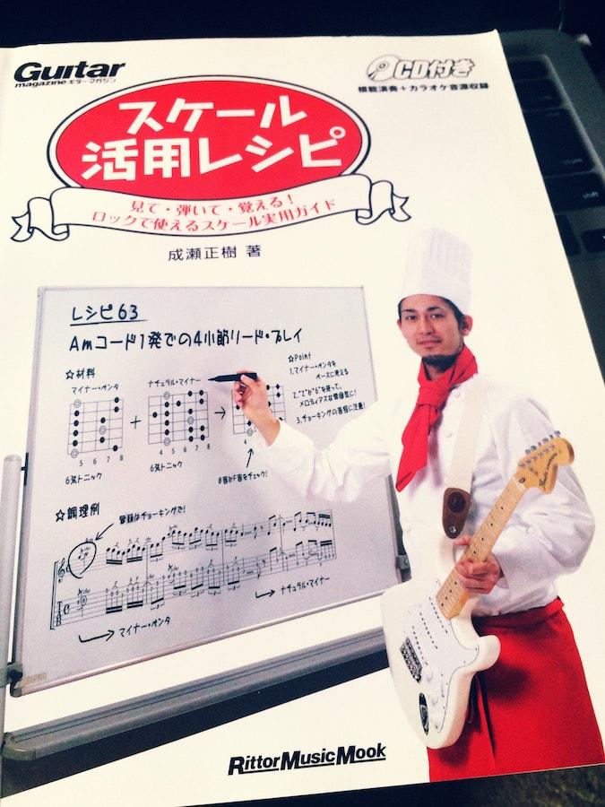 スケールレシピ-min