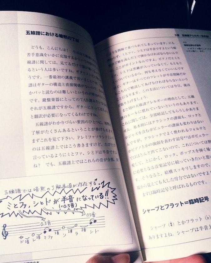 音楽理論の本3