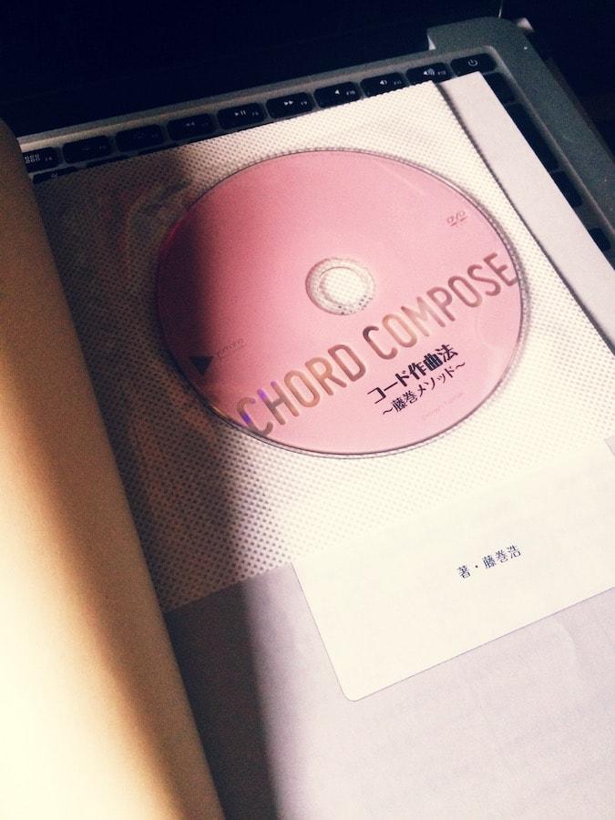 コード作曲法2-min