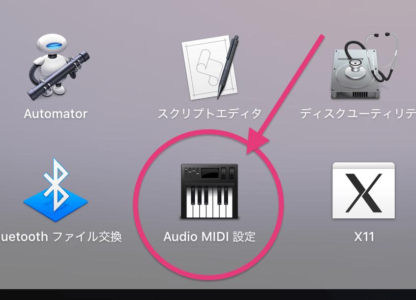 Audio MIDI設定-min