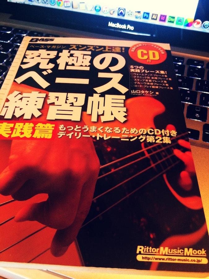 ベース練習帳