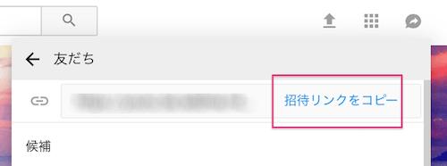 03_招待リンクをコピー