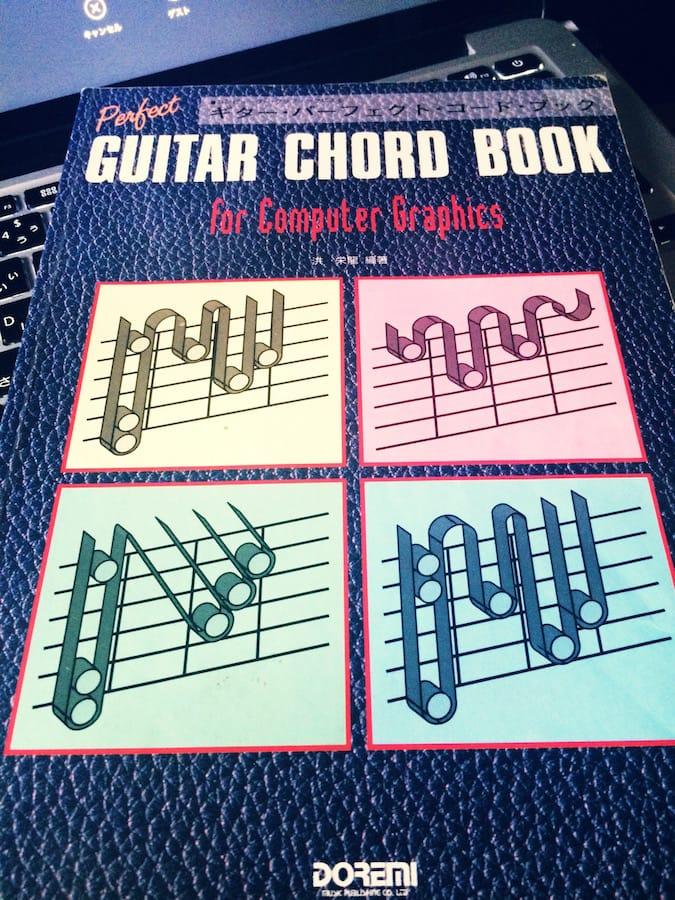 ギターコードブック