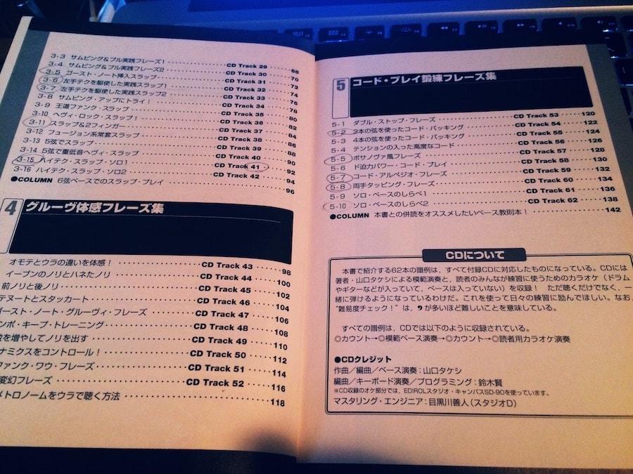 ベース練習帳3-min