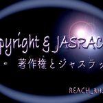 著作権・JASRACについて注意しておきたいこと