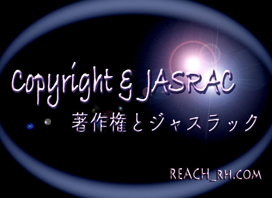 著作権とJASRAC