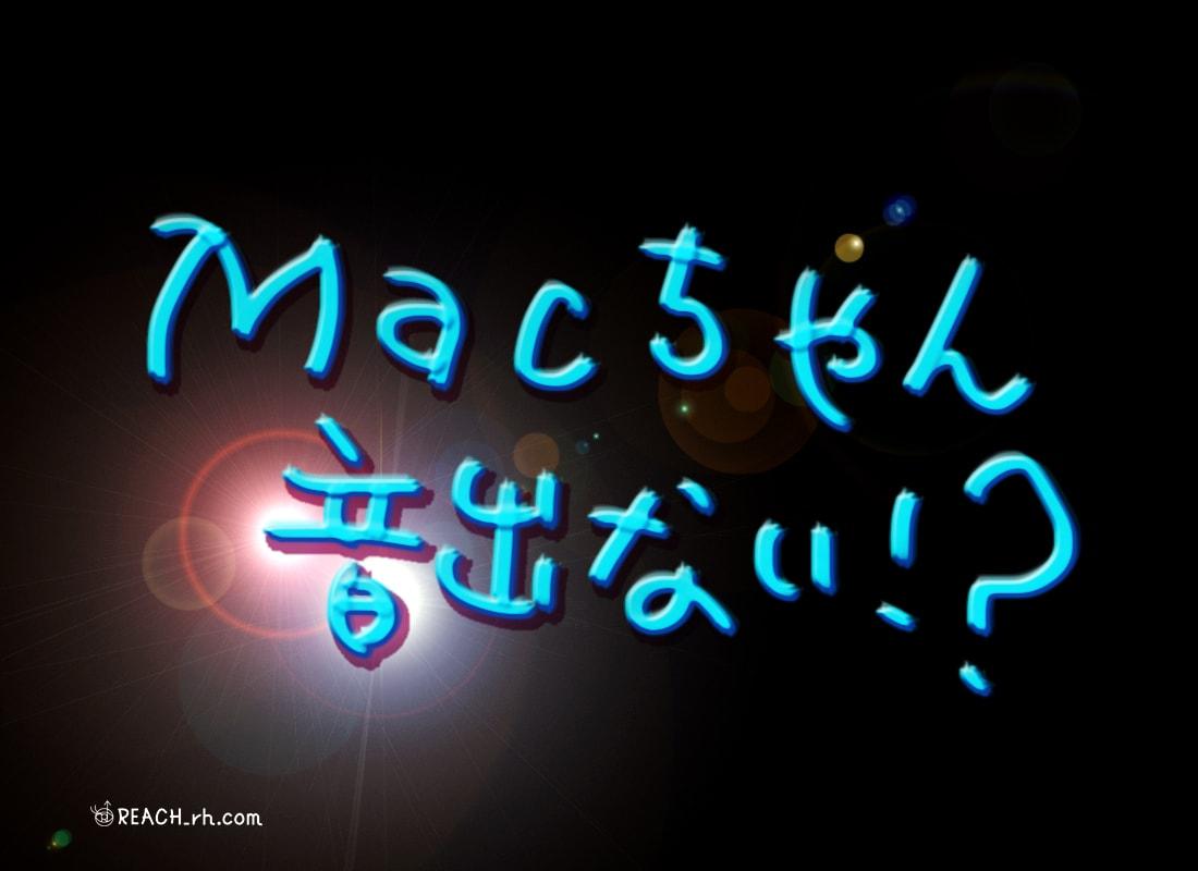 Mac音出ない
