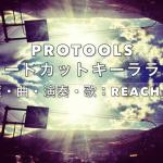 ProToolsショートカットキーララバイという唄を作りました聴いてくださいw