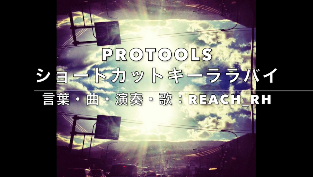 ProToolsショートカットキーララバイ