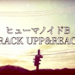 ヒューマノイドB【REACH_rh 歌詞】