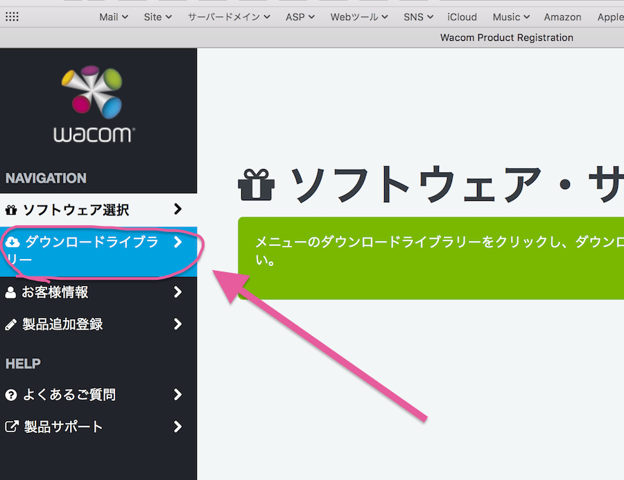 WACOM製品登録&DLライブラリ-min