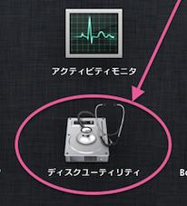 Launchpad>その他>ディスクユーティリティ_